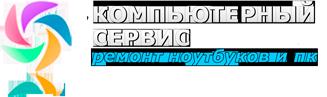 Компьютерный сервис центр